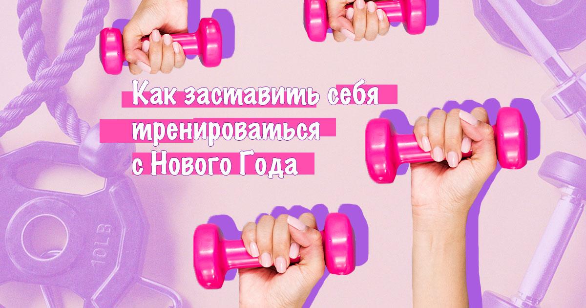 Как заставить себя качаться и тренироваться ежедневно дома? - tony.ru