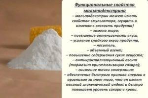 Мальтодекстрин: польза и вред, состав, гликемический индекс, отзывы
