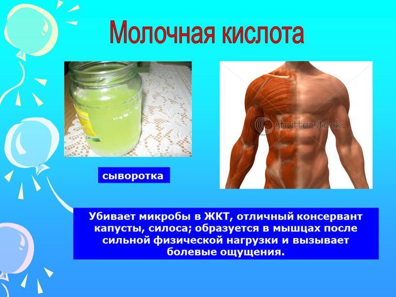 Как вывести из мышц накопившуюся молочную кислоту?