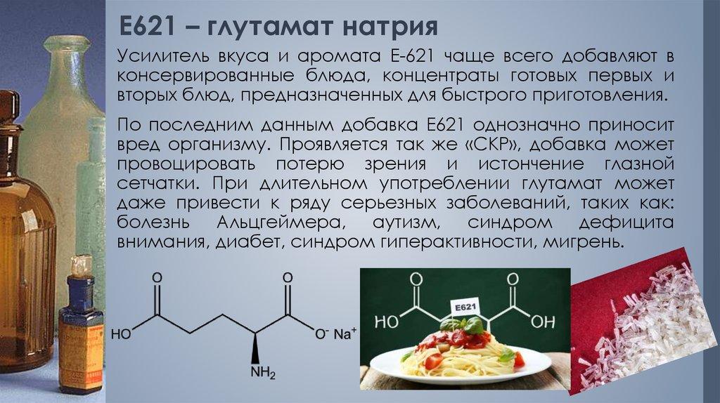Пищевой усилитель вкуса е621 глутамат (глютамат) натрия - влияние на организм