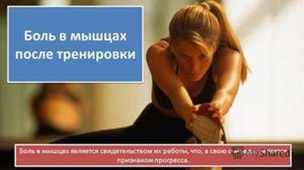 Как долго болят мышцы после тренировки? причины появления болей - tony.ru