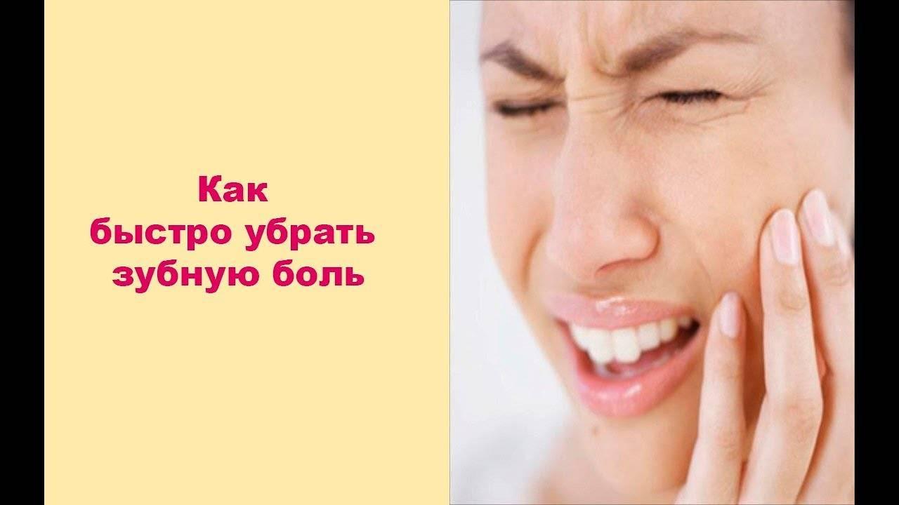 Снимаем сильную зубную боль в домашних условиях