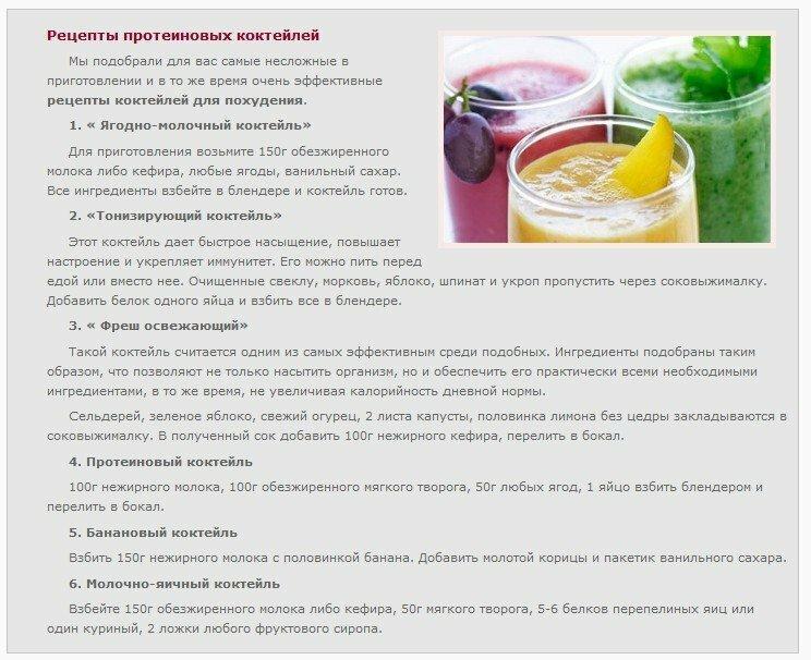 Протеиновый (белковый) коктейль для похудения: помогает ли, рецепты, как пить?