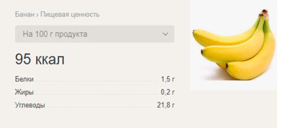 Банан сколько калорий, польза, похудение на бананах видео