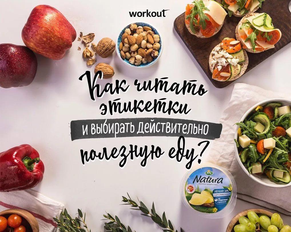 О чем нам может рассказать этикетка на продуктах питания   - фитнес и диеты