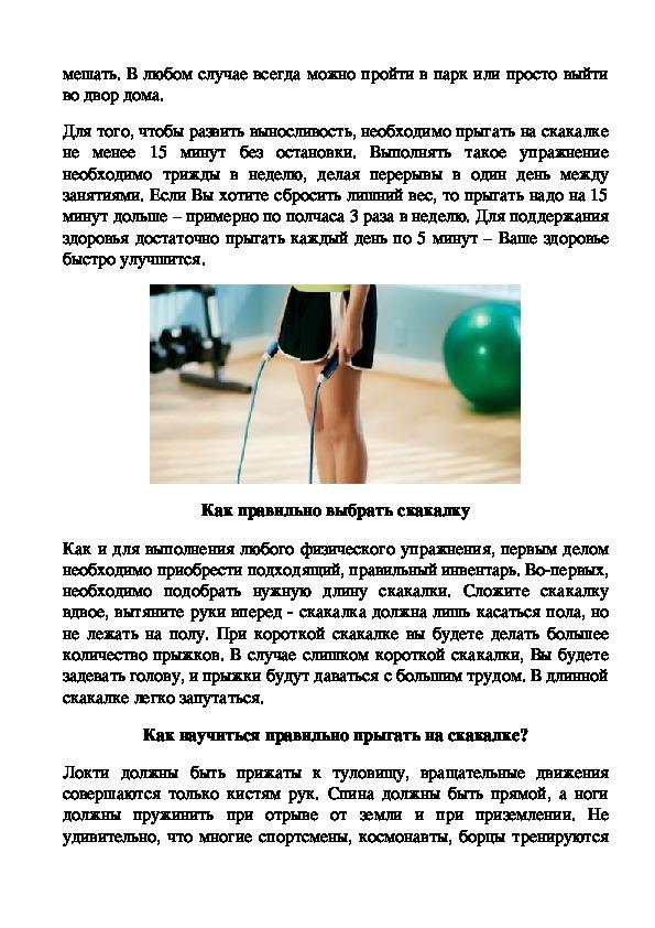 Прыжки на скакалке лучшее упражнение для похудения