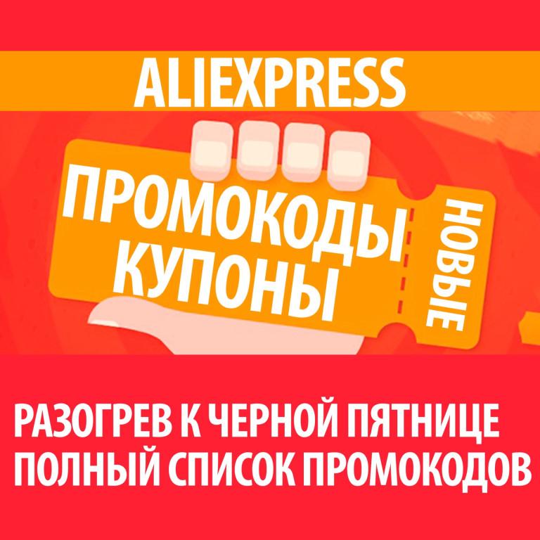 13 самых выгодных товаров для спорта с AliExpress в Черную Пятницу