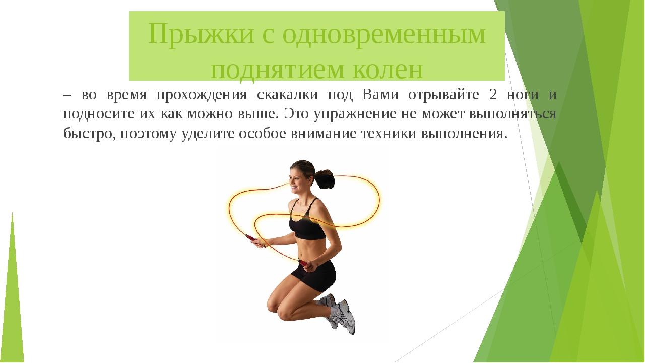 Скакалка для похудения, преимущества, упражнения, техника безопасности