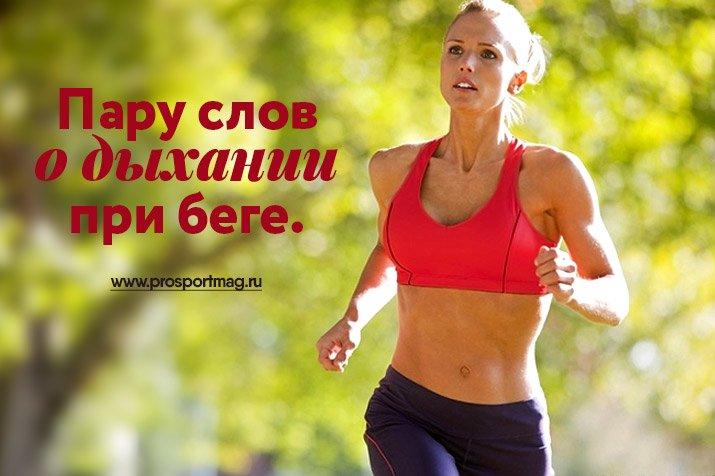 Как не задыхаться при беге на 1 км. | фитнес для похудения