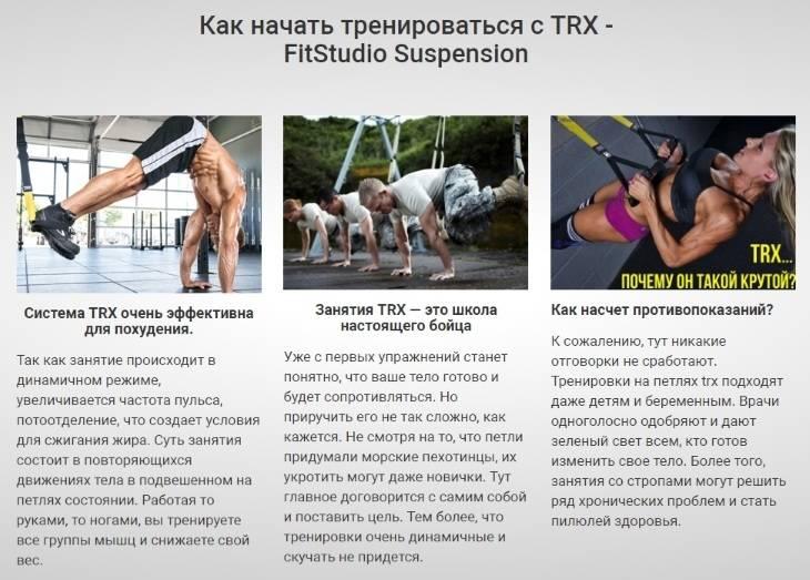 Trx тренировка. базовый уровень
