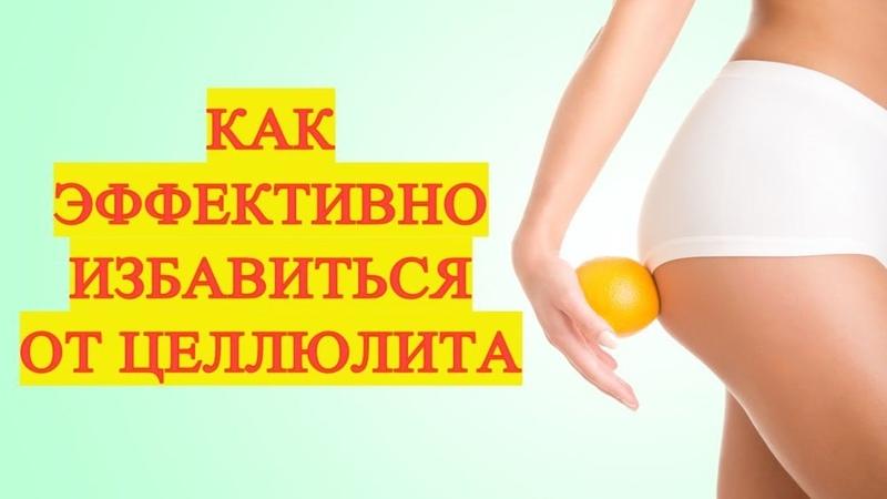 Избавляемся от целлюлита быстро и эффективно