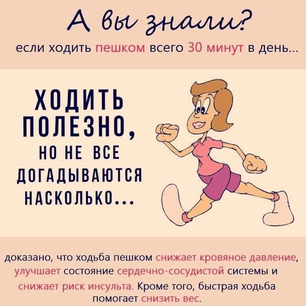 Сколько надо ходить в день, чтобы похудеть - количество шагов в день и польза разных видов ходьбы