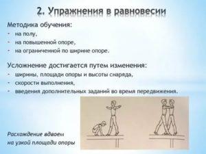 Базовые упражнения на координацию и равновесие