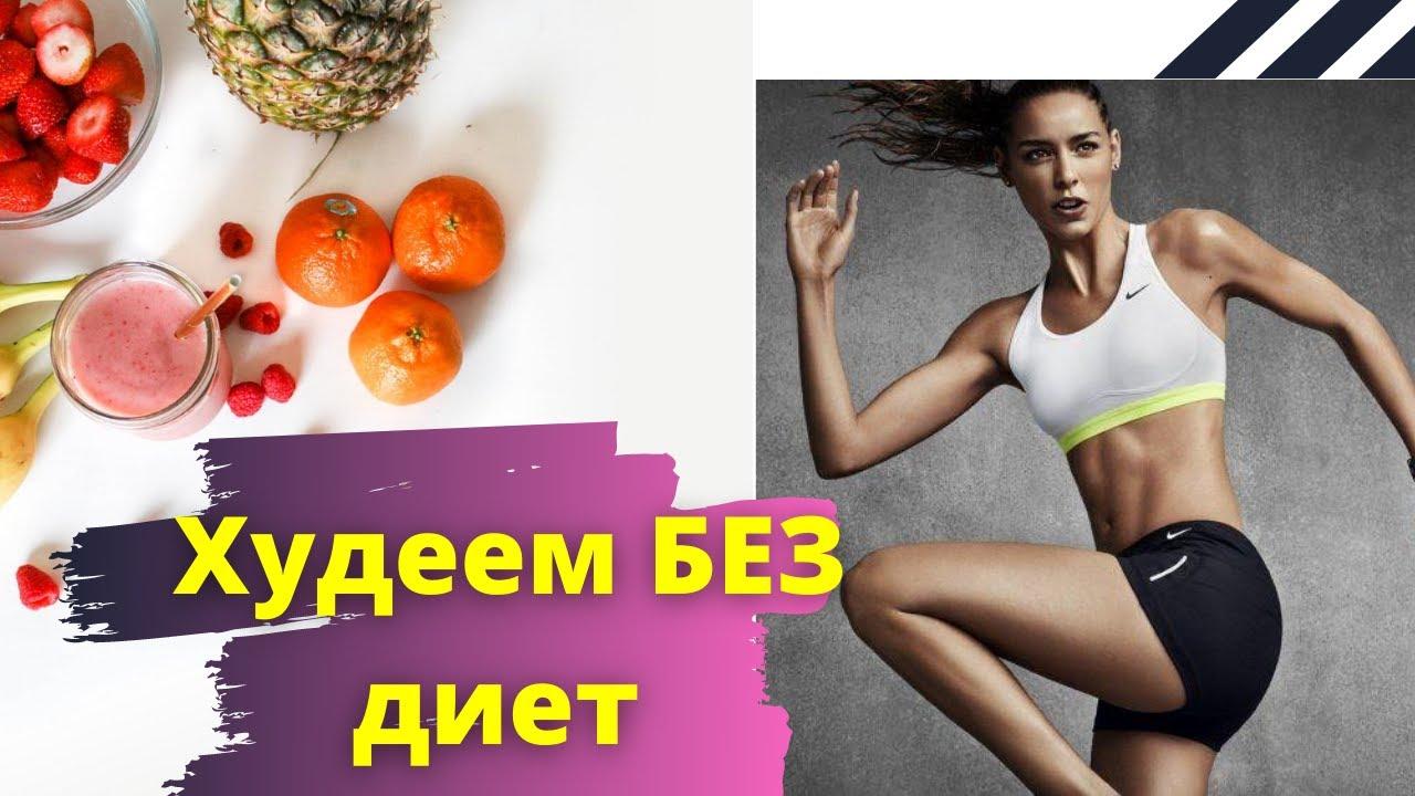 Как похудеть без спорта: советы и рекомендации по снижению веса