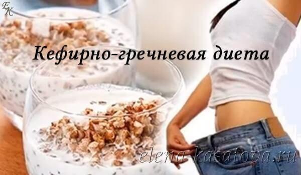 Диета на кефире для похудения