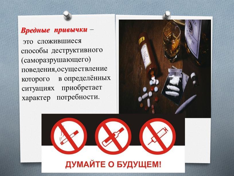 Вредные привычки и их влияние на здоровье человека - последствия курения, алкоголизма и наркомании