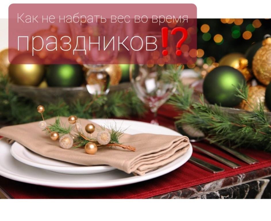 Как не поправиться в новогодние праздники: 10 советов - parents.ru