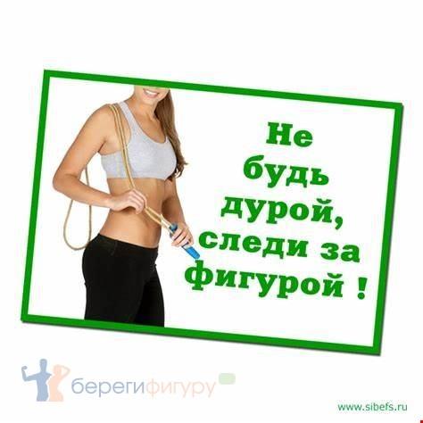 Фигура мечты — как этого добиться (индивидуальный план похудения)
