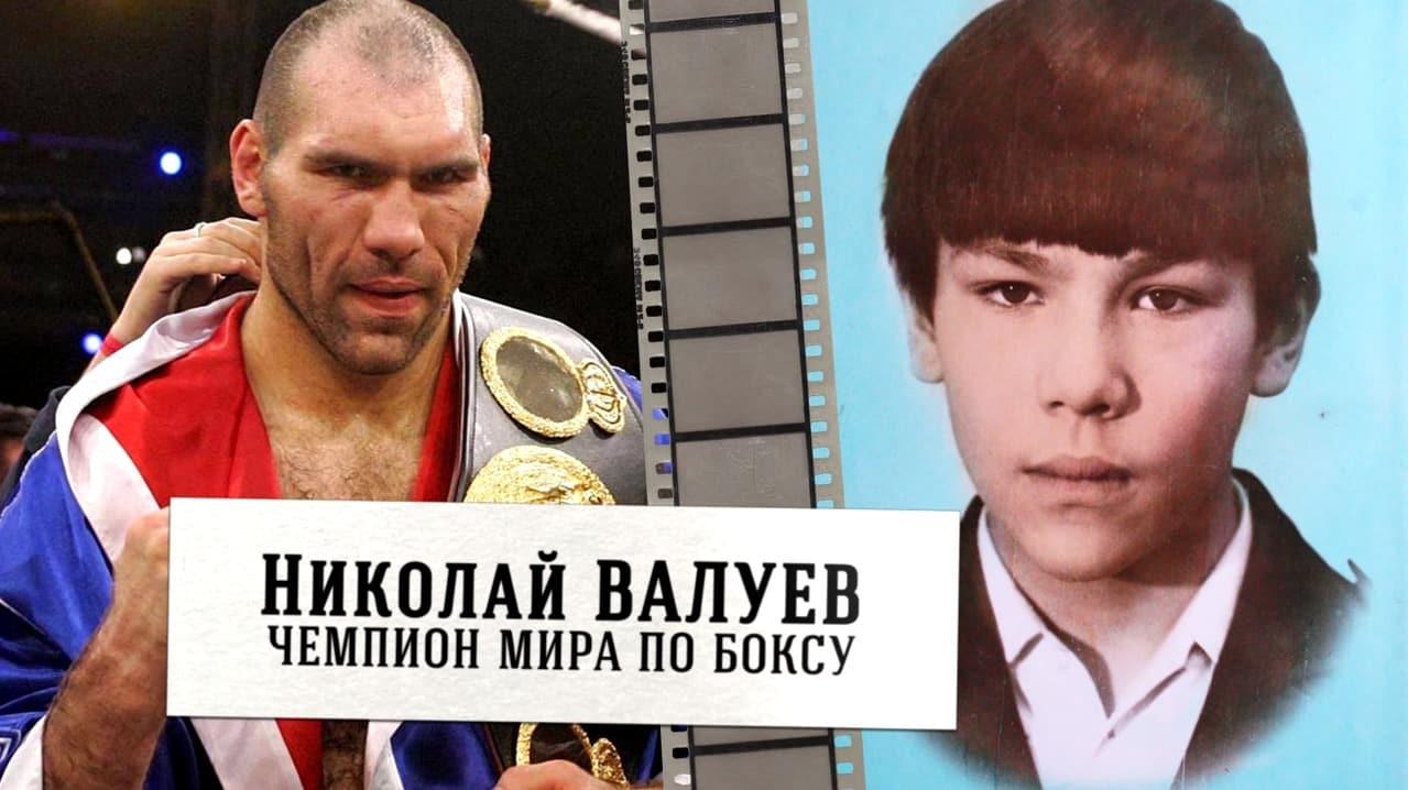 ✅ откуда родом николай валуев. каким был николай валуев в детстве: фото и видео - sundaria.su