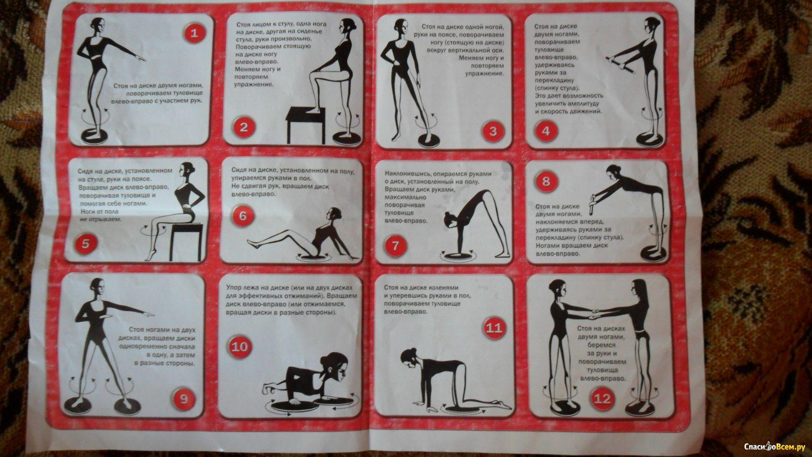 10 упражнений для похудения на крутящемся диске здоровья