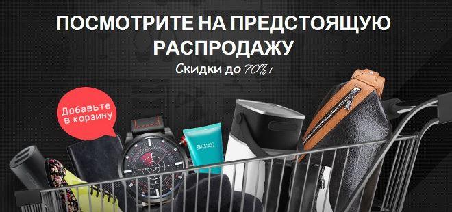 Чёрная пятница на алиэкспресс 2020 в россии купоны и промокоды