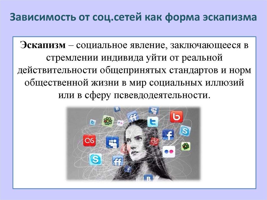 Как уйти из соцсетей, если уйти нельзя. история цифрового детокса