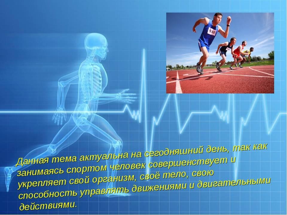 Влияние физкультуры и спорта на здоровье человека