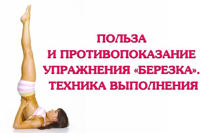 Упражнение березка: польза и вред