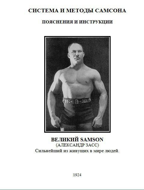 Сухожильная сила. упражнения засса железного самсона?