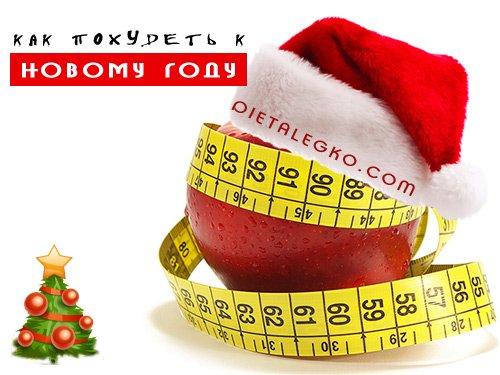Топ 7 эффективных способов похудеть к новому году