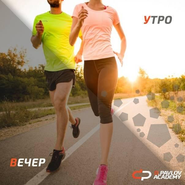 Лучше бегать утром или вечером: выбираем оптимальный вариант