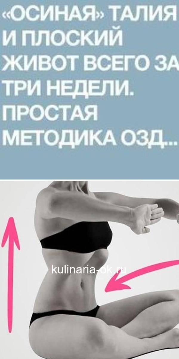 Как сделать талию тонкой, а живот - плоским: комплекс мер