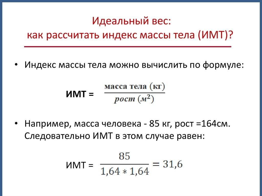 Рассчитать индекс массы тела с учетом возраста онлайн — калькулятор имт