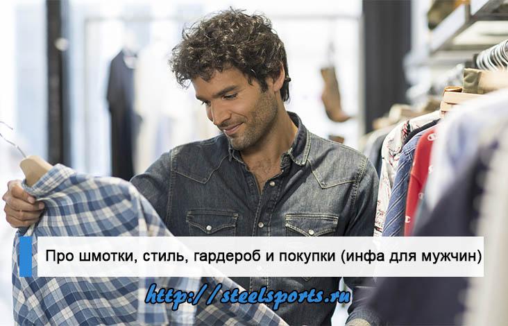 Идеальный гардероб: 25 вещей для мужчины