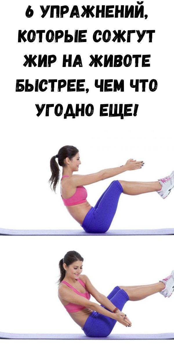 Как быстро сжечь жир: тренировки и питание