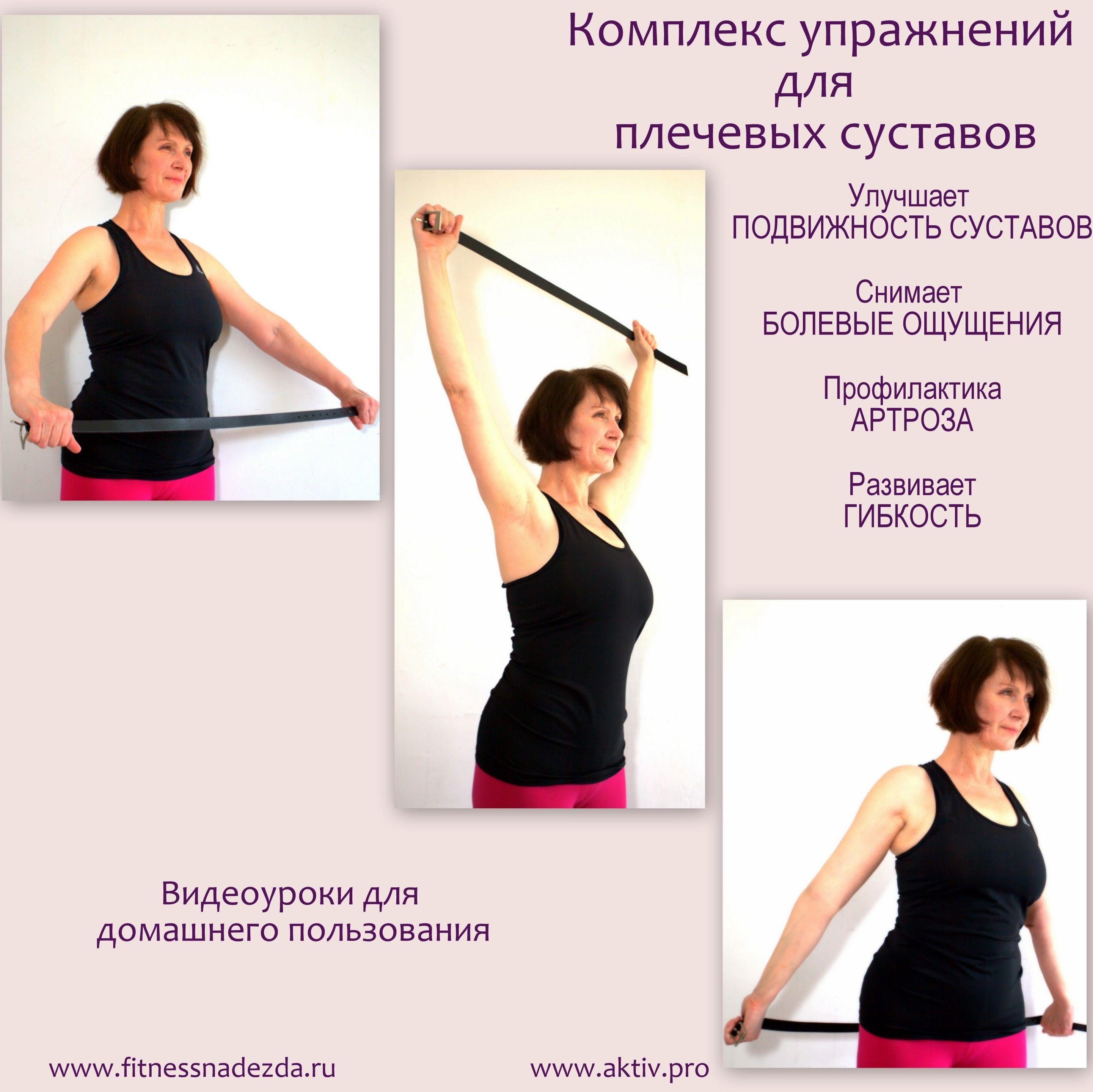 Йога для раскрытия плечевых суставов