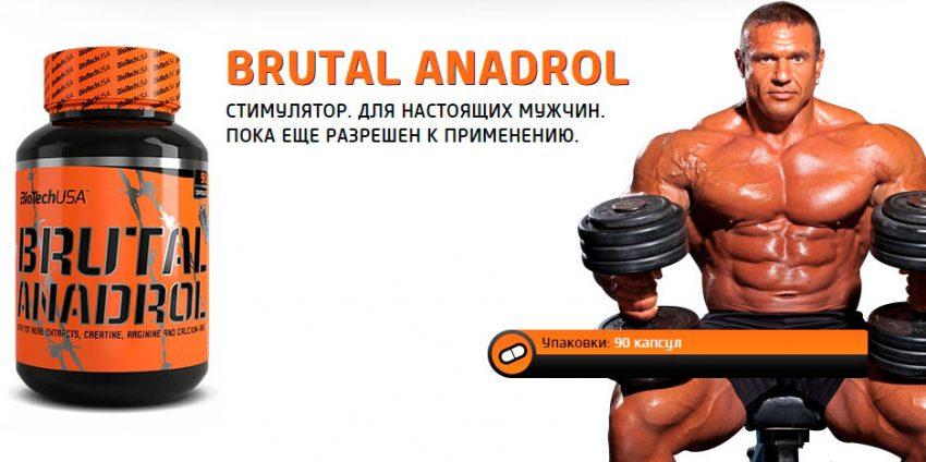 Brutal anadrol от biotech: как принимать, отзывы, состав - storm24.media