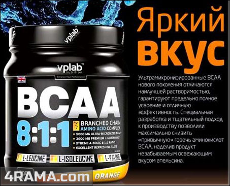 Как правильно принимать аминокислоты bcaa