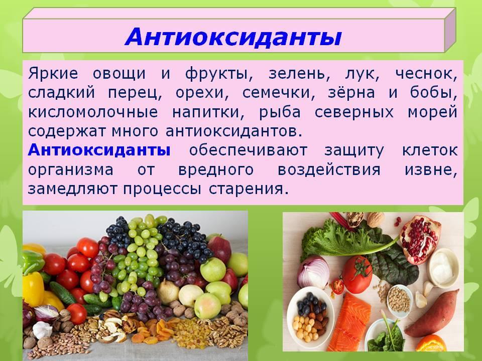 Окисление организма и натуральные антиоксиданты в питании