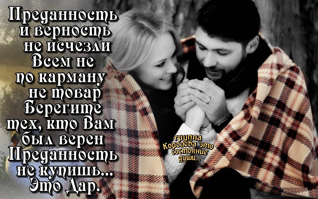 Верная девушка: жены какой национальности бывают самыми верными? как проверить супруг на верность? почему парни не ценят верных девушек?