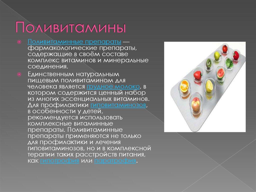 Вред поливитаминов для организма - health and wellness