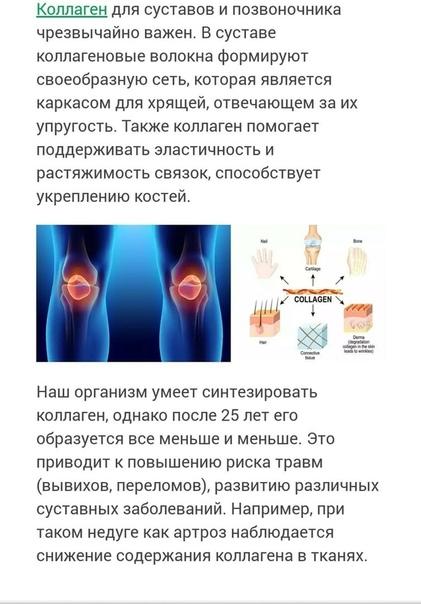 Коллаген для суставов: типы, польза, вред и принцип работы