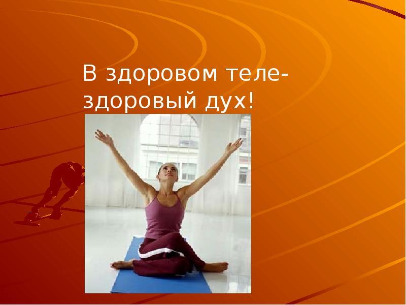Влияние физкультуры на здоровье человека