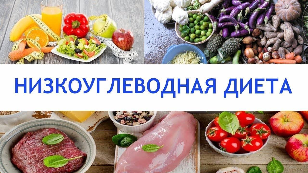 Безуглеводная диета, список продуктов, меню на неделю, плюсы и минусы