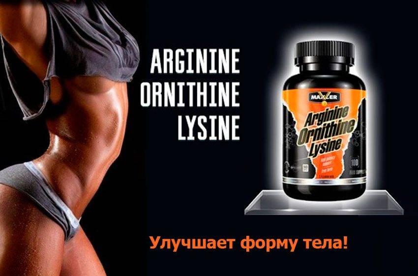 Аргинин в бодибилдинге. как правильно принимать аргинин в спорте. для чего он нужен