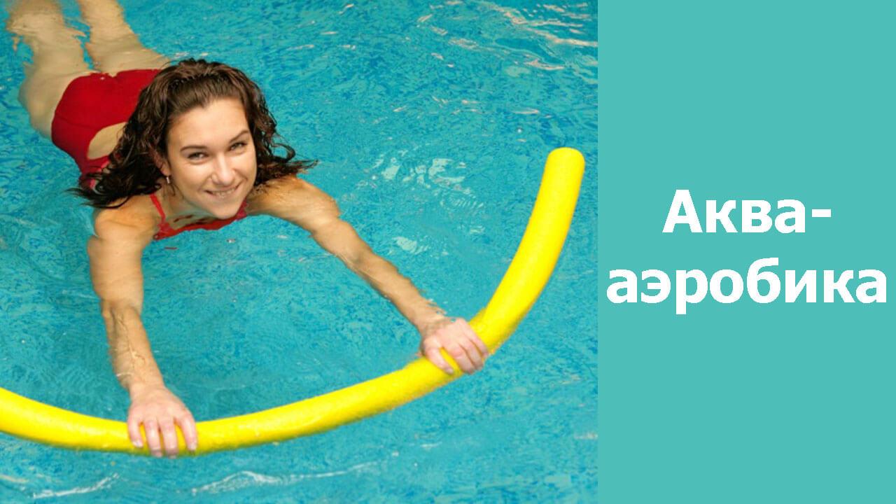 Аквааэробика – чем полезна для женщин, противопоказания, комплекс упражнений