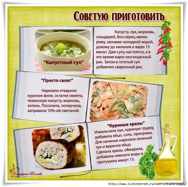 Пп-рецепты на ужин – 12 вариантов блюд с калорийностью и бжу