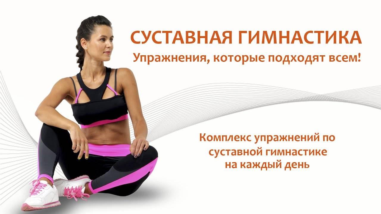 Гимнастика для суставов: польза и вред. авторские методики