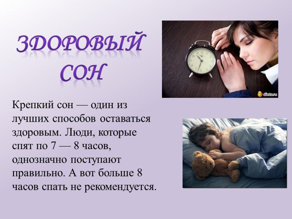 Как улучшить качество сна взрослого человека - полезные советы