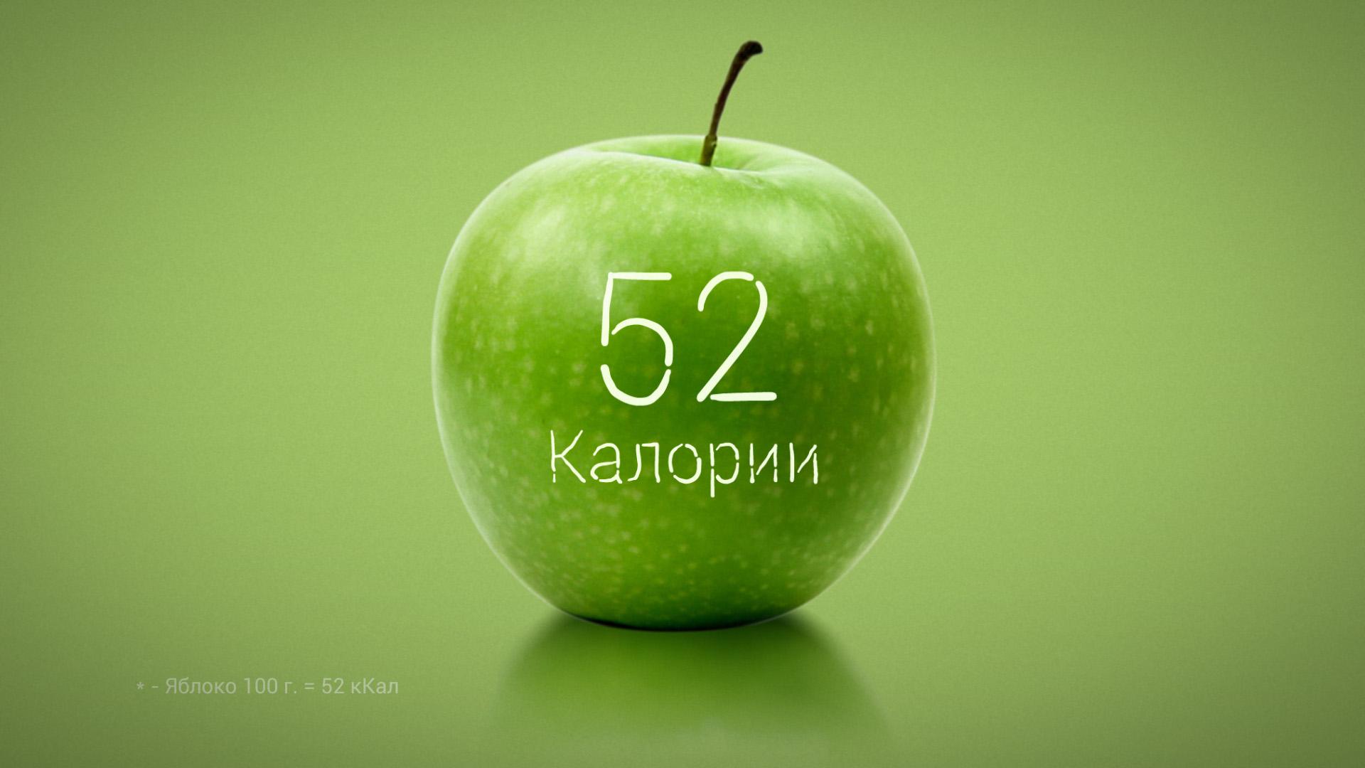 Сколько калорий в зеленом и красном яблоке?